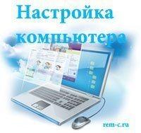 Настройка компьютеров в Анапе